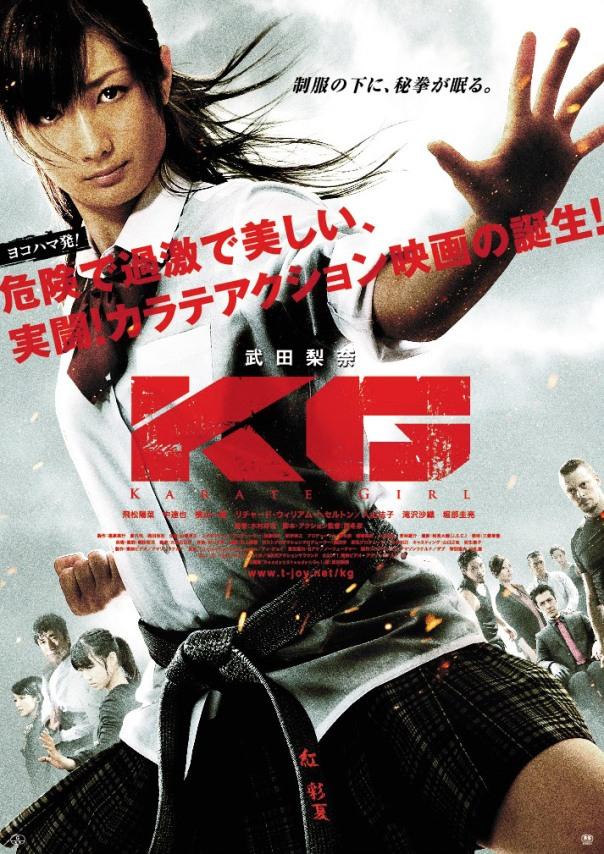 karate girl 空手ガール