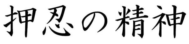 Osu no seishin kanji