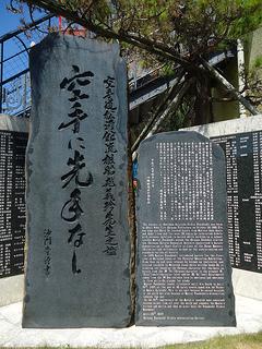 Monumento em Okinawa